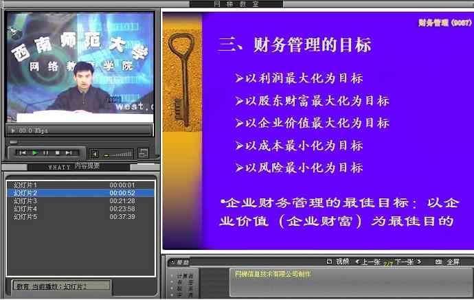 财务管理视频教程 17个文件