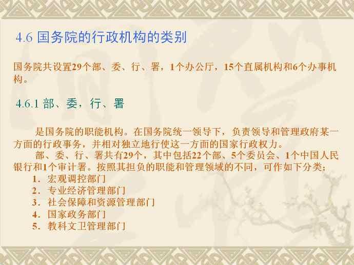 29讲 武汉大学