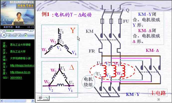 电工电子技术视频教程