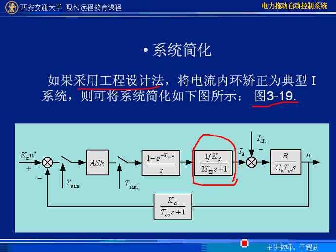 电力拖动自动控制系统视频教程