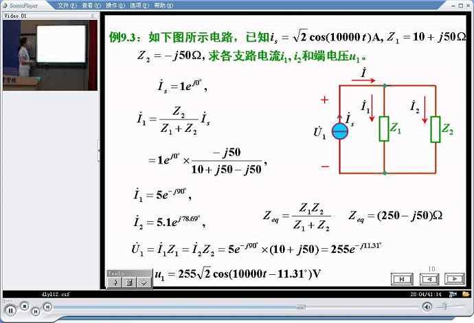 电路原理视频教程