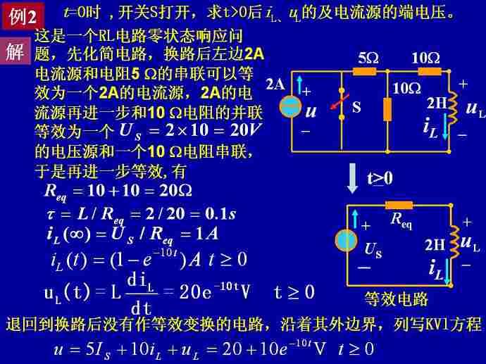 电路视频教程 78讲 武汉大学