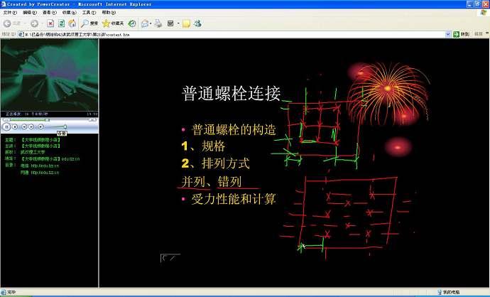 钢结构视频教程 42讲 武汉理工大学