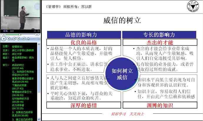 管理学视频教程 41讲 浙江大学