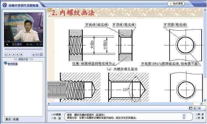画法几何与工程制图视频教程 中南大学