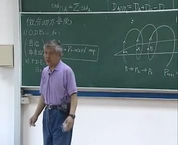 混沌力学基础视频教程 14讲 复旦大学 精品课程