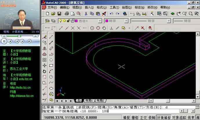 计算机辅助设计视频教程