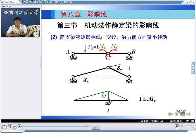 结构力学视频教程 李强75讲 哈工大