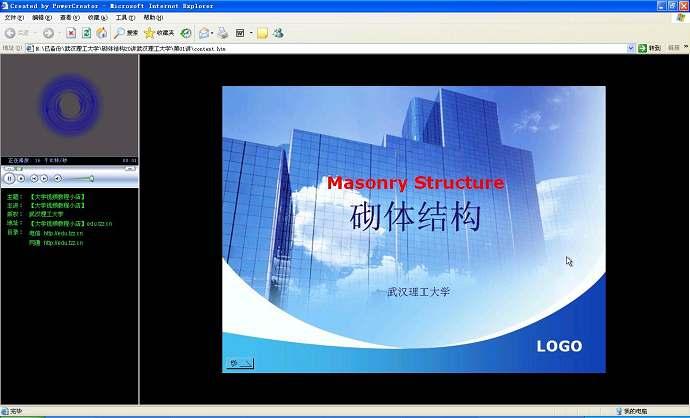 武汉理工大学数据结构