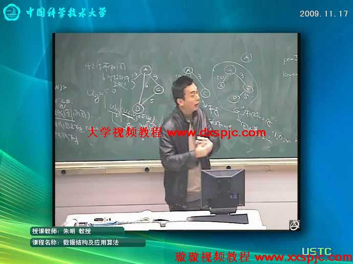 数据结构及应用算法视频教程