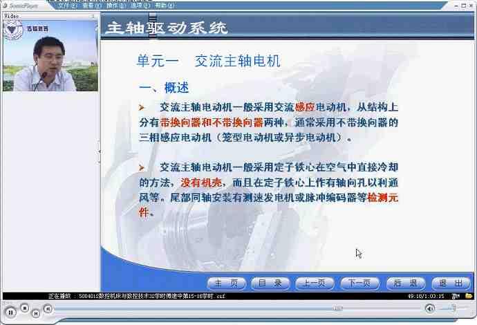 数控机床与数控技术视频教程