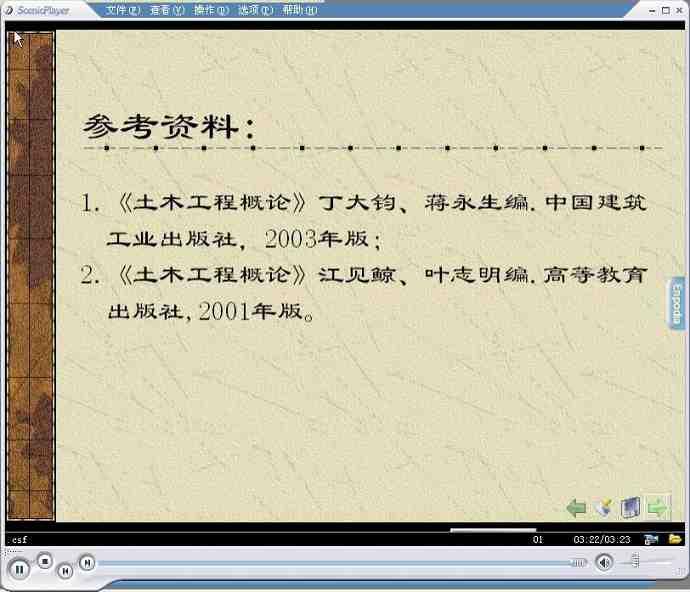 土木工程概论视频教程