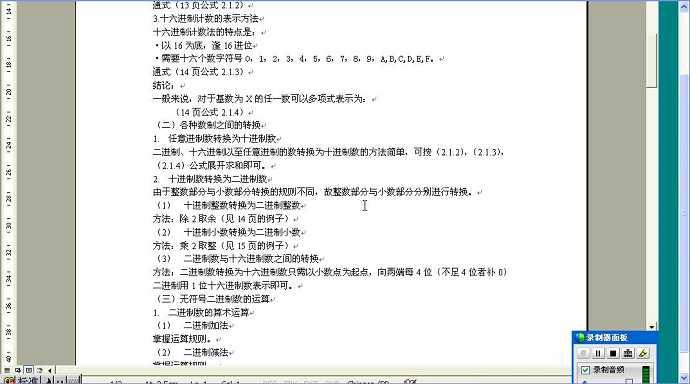 中南大学微机原理试卷