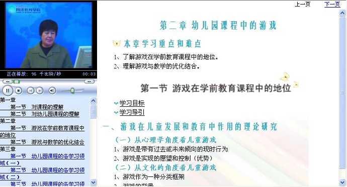 幼儿园课程视频教程 专科