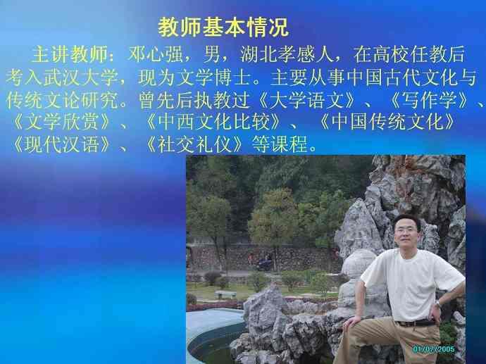 武汉大学校园网视频