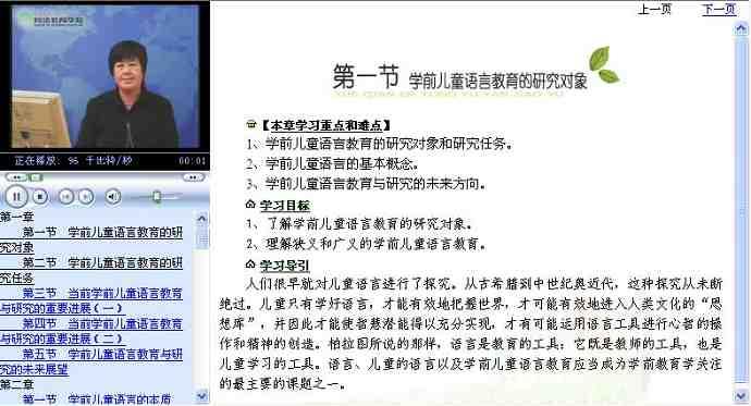 学前儿童语言教育视频教程陕西师范大学我把调教成美女犬图片