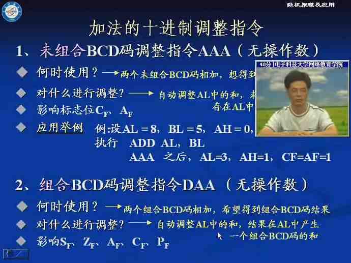 无盘服务器安装教程_微机原理及应用视频教程 54讲 电子科技大学