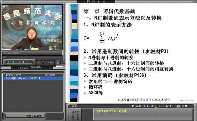无盘服务器安装教程_数字电子技术视频教程 20个文件 西南大学 计算机科学技术