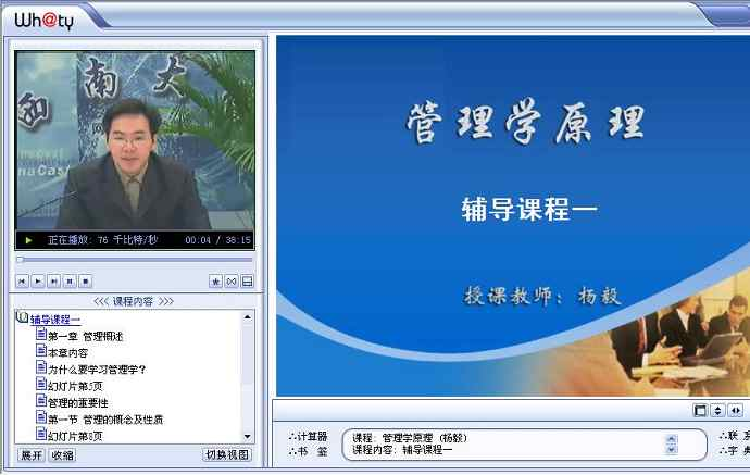 管理学原理教学视频_管理学原理视频教程 19个文件 西南大学 市场营销
