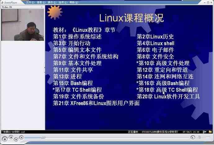 无盘服务器安装教程_LINUX操作系统视频教程 32讲 浙江大学